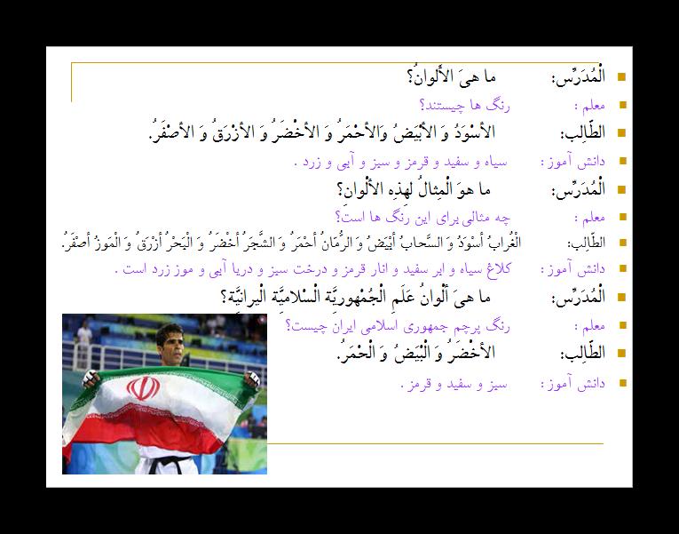کانال آموزش عربی