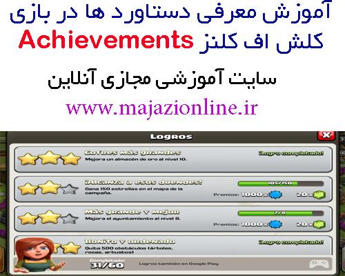 آموزش معرفی دستاورد ها در بازی کلش اف کلنز Achievements