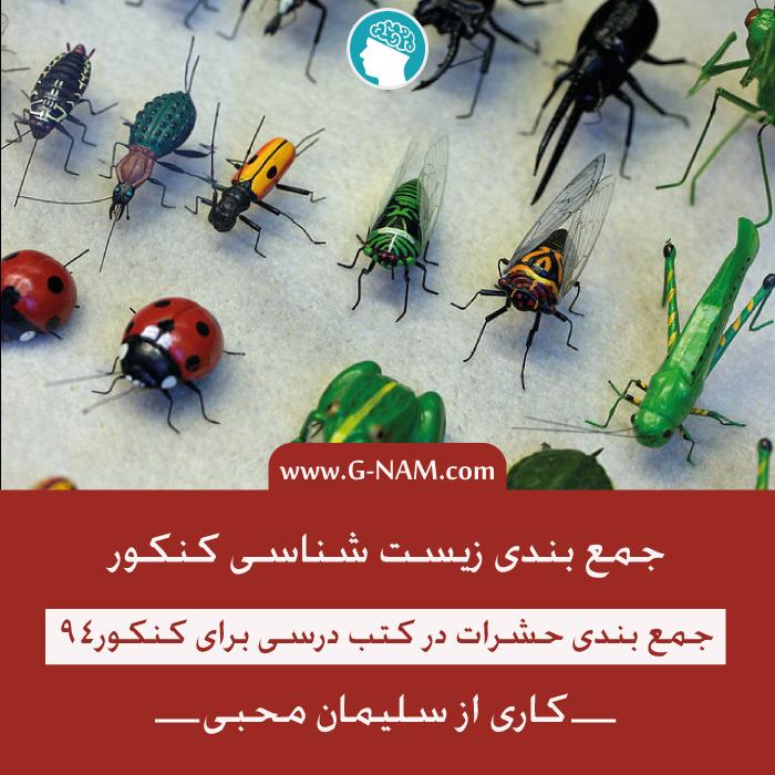 جمع بندی حشرات در کتب درسی برای کنکور ۹۴