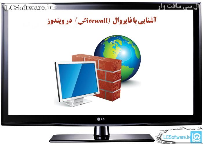 آشنایی با فایروال (Firewall) ویندوز