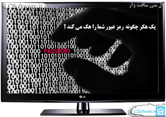 یک هکر چگونه رمز عبور شما را هک می کند ؟