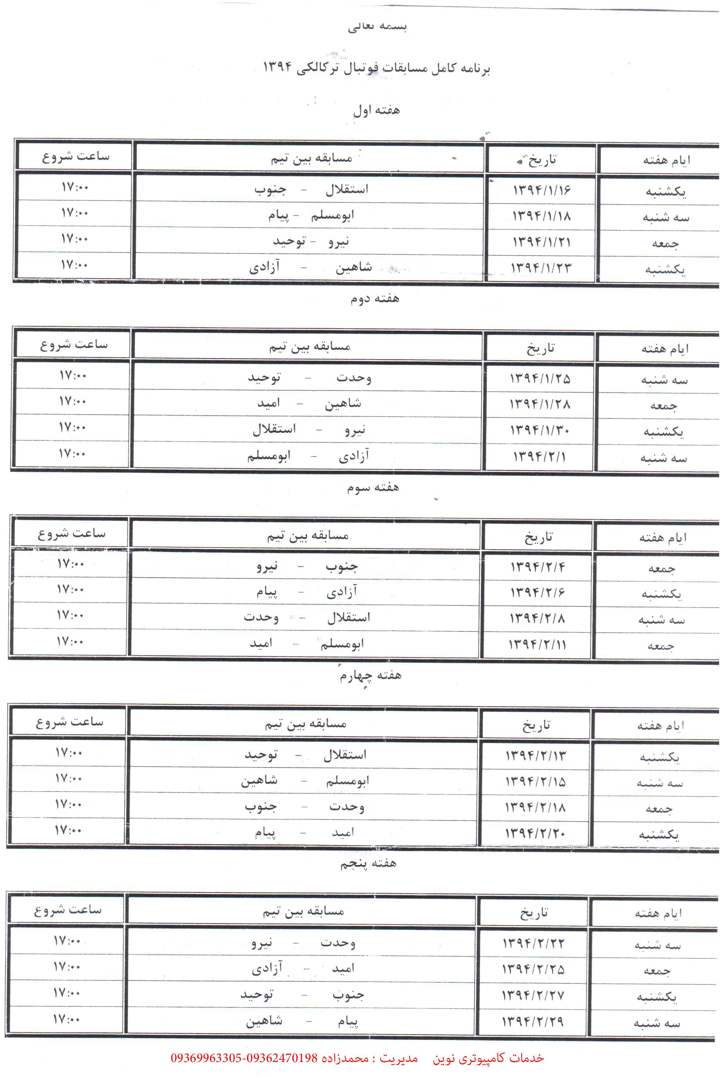 برنامه کامل مسابقات فوتبال شهر ترکالکی1394