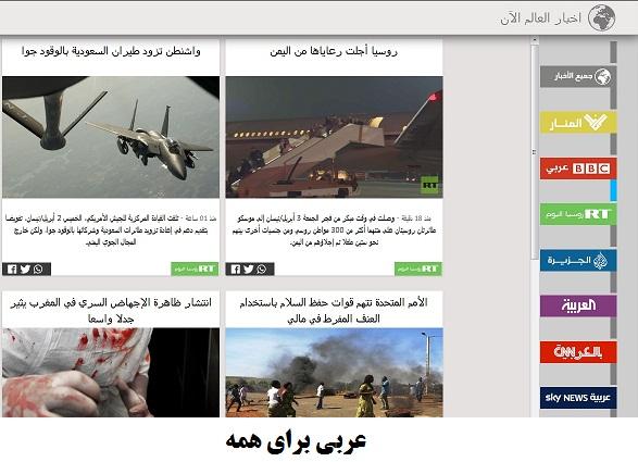 اخبار عربی سایت العربیه سایت الجزیره