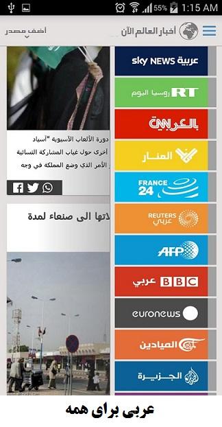 برنامه اندروید اخبار عربی