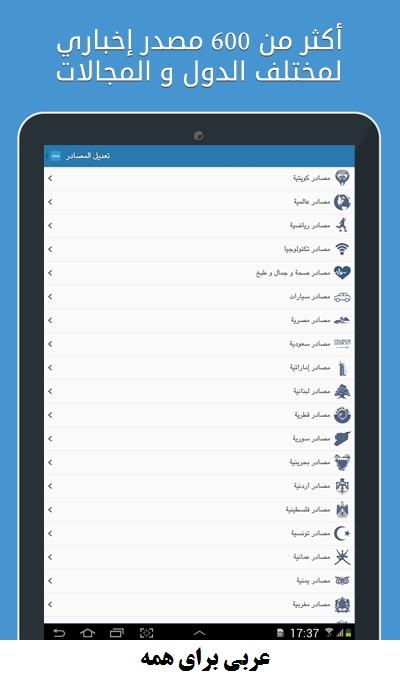 اخبار عربی در آیفون و آیپد و تبلت و گوشی اندروید
