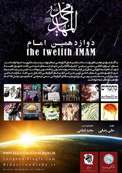 مستند دوازدهمین امام The Twelfth IMAM
