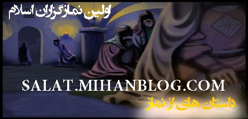 داستان اولین نمازگزاران اسلام