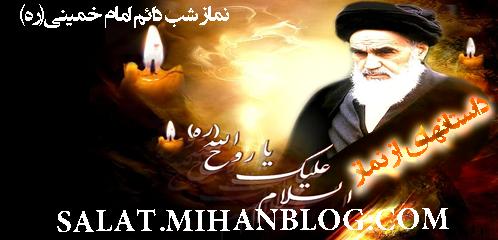 داستان نماز شب دائم امام خمینی(ره)