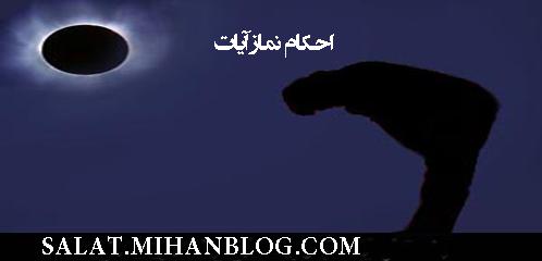 احكام نماز آیات
