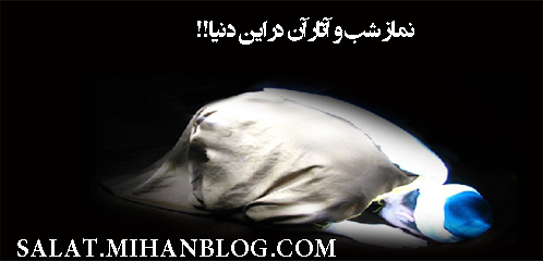 نماز شب و آثار آن در این دنیا!!