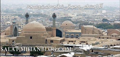 آثار اجتماعی و جهانی نماز جماعت و مسجد
