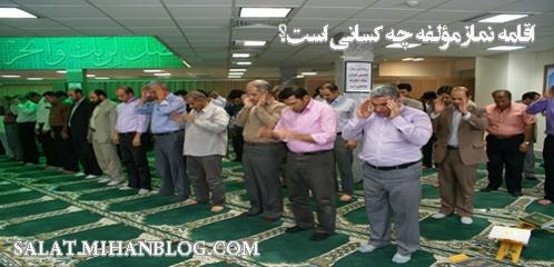 اقامه نماز مؤلفه چه كسانی است؟