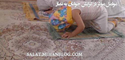 عوامل مؤثر در گرایش جوانان به نماز