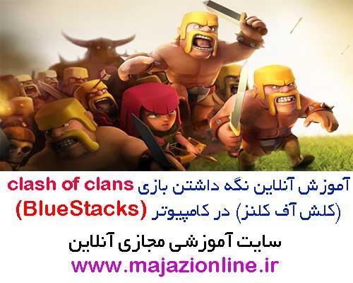 آموزش آنلاین نگه داشتن بازی clash of clans (کلش آف کلنز) در کامپیوتر (BlueStacks)
