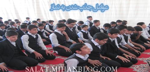 عوامل جذب شدن به نماز