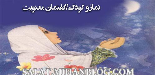 نماز و كودك/گفتمان معنویت