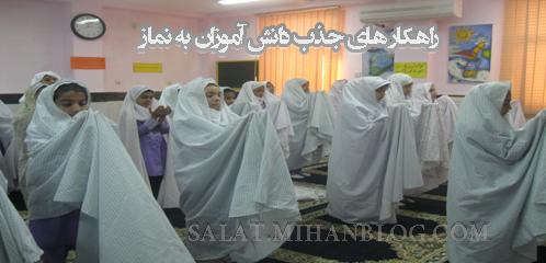 راهكار های جذب دانش آموزان به نماز
