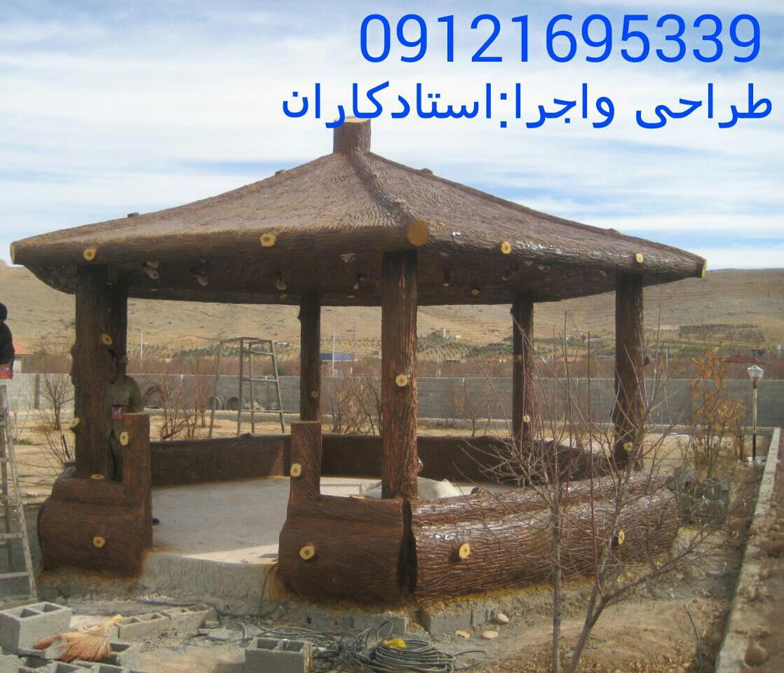 طرز ساخت آلاچیق سیمانی طرح چوب 09121695339