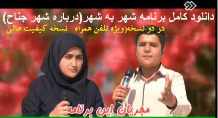مستند معرفی شهر جناح در برنامه شهر به شهر شبکه دو سیما + دانلود با کیفیت عالی