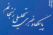 زنجانم