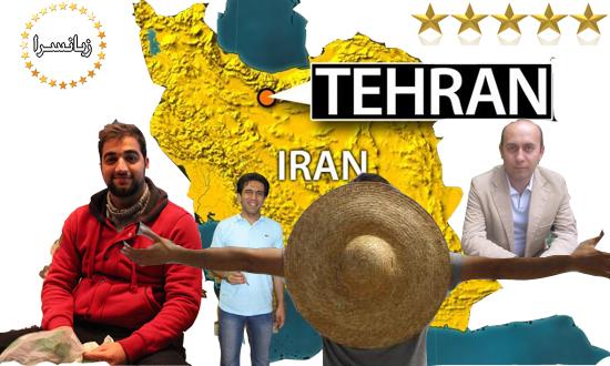 پایتخت زبان تهران