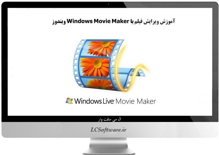 آموزش کامل  ویرایش فیلم با Windows Movie Maker