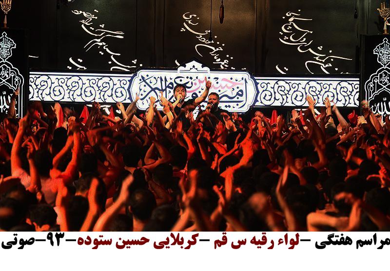 دانلود مداحی ترکی کربلایی حسین ستوده - شور آذری جدید