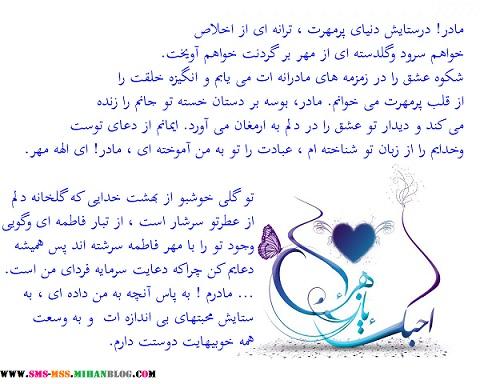 حضرت زهرا(ع)،مادر،روز مادر،ولادت حضرت زهرا(ع)،روز زن،مادر،اس ام اس ویژه تبریک روز مادر و روز زن