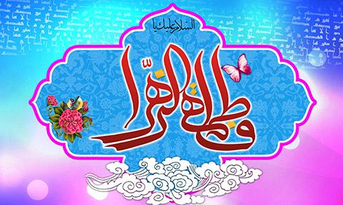 دانلود مولودی های صوتی به مناسبت فرا رسیدن ولادت حضرت زهرا سلام الله علیها