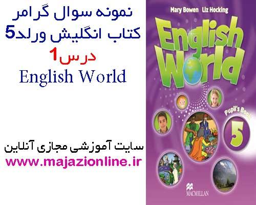 نمونه سوال گرامر کتاب انگلیش ورلد5درس1_English World