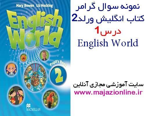 نمونه سوال گرامر کتاب انگلیش ورلد2درس1