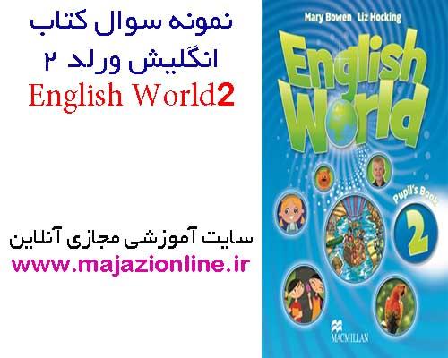 نمونه سوال کتاب انگلیش ورلد 2_English World2