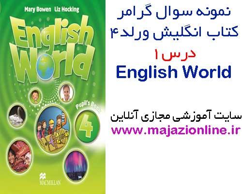 نمونه سوال گرامر کتاب انگلیش ورلد4درس1_English World