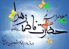 تبریک ولادت حضرت فاطمه (س) و میلادرهبرفقیدانقلاب اسلامی حضرت امام خمینی(ره)وروز زن