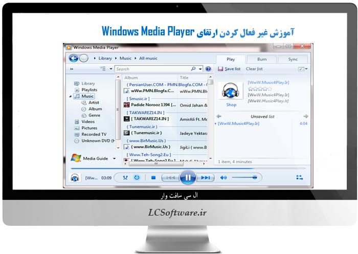آموزش غیر فعال کردن ارتقای Windows Media Player