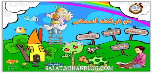 دانلود نرم افزار آموزشی دو فرشته آسمانی برای آموزش قرآن ، نماز ، وضو ، تیمم ، بازی و نقاشی به كودكان