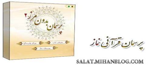 دانلود برنامه قرآنی پرسمان بدون مرز نگارش ۲