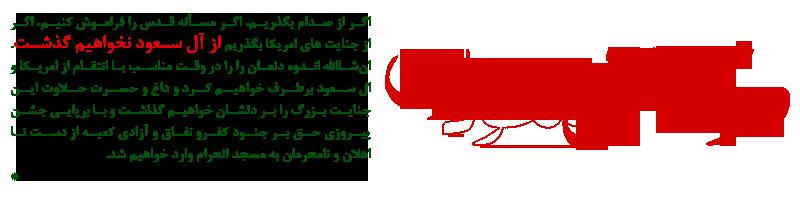 [تصویر: saud.png]