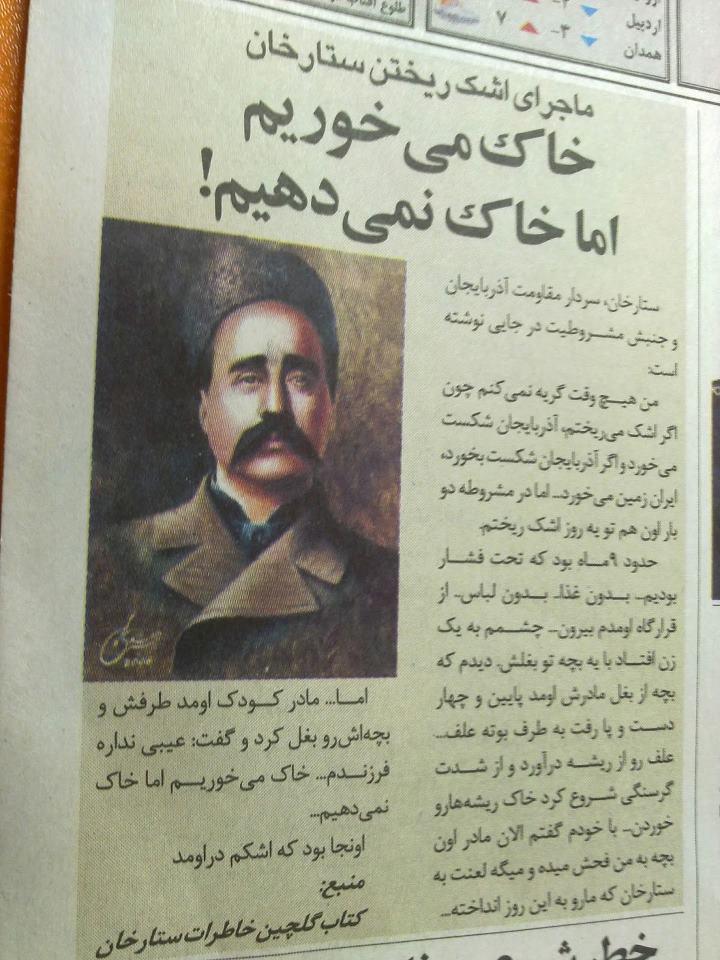 satar_khan.jpg