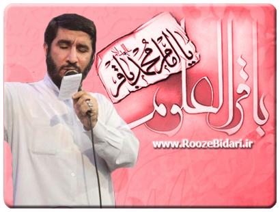 دانلود مولودی امام محمد باقر(ع) - مهدی سلحشور