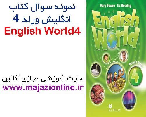 نمونه سوال کتاب انگلیش ورلد 4-English World