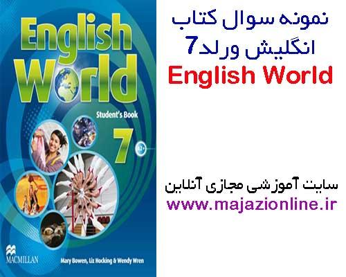 نمونه سوال کتاب انگلیش ورلد7-English World