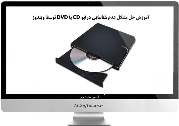 آموزش حل مشکل عدم شناسایی درایو CD یا DVD توسط ویندوز