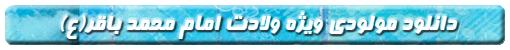 دانلود مولودی امام محمد باقر(ع)