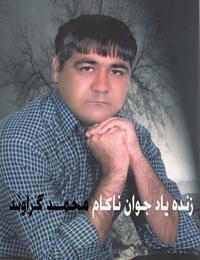 زنده یاد محمد گراوند