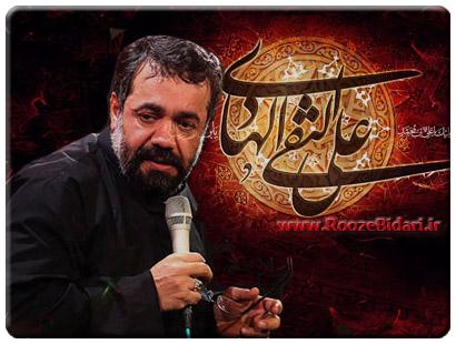 مداحی شهادت امام هادی(ع) محمود کریمی