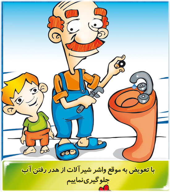 نقاشی صرفه جویی در مصرف سوخت انجمن راسخون - کاریکاتور صرفه جویی در مصرف آب
