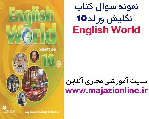 نمونه سوال کتاب انگلیش ورلد10-English World