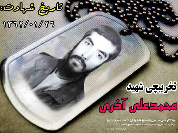 تخریبچی شهید محمدعلی آذری+دانلود تخریبچی 68