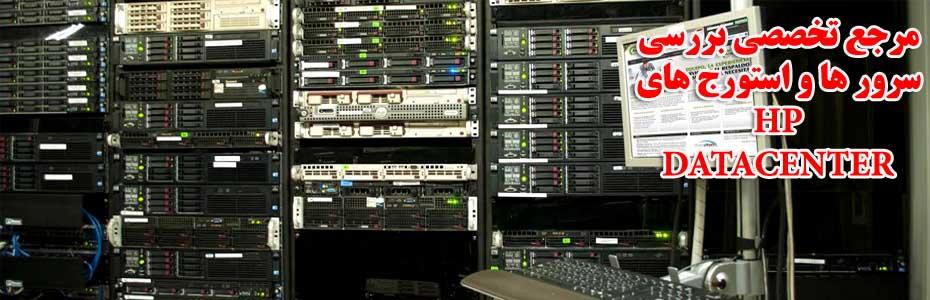 ,ماشینهای اداریHP,تعمیراتHP ,گارانتیHP ,نمایندگیHP ,وارد کنندهHP,خدماتHP,اخبارHP,لیست قیمت محصولاتHP ,فروش رایانه,اچ پی,اچ پی,اچپی,اچپی,سرور اچ پی,نمایندگی hp,فروش سرورhp, فروش سرور اچ پی, قیمت سرور, قطعات سرورhp,تعمیرات پرینتر,تعمیرات پرینتر,تعمیر پلاتر hp,سرورhp,سرور hp,فروش سرور hp,نمایندگی hp,فروش سرور HP,سرور HP,فروش سرور,خرید سرور,خریدسرور, فروش سرور اچپی,فروش سرور اچ پی, نمایندگی اچ پی,فروش سرور, گارانتی اچ پی,فروش سرور , ماشینهای اداری اچ پی , ماشینهای اداری hp , تعمیرات اچ پی , تعمیرات hp , نمایندگی تعمیرات اچ پی , نمایندگی تعمیرات hp ,سرور hp, proliant dl380g7 , سرور hp proliant dl380g7 , hp proliant dl380g6 , سرور hp proliant , خرید سرور , سرور hp, خرید hp, سرور اچ پی , سرور hp, مرکز hp , فروش hp , قیمت hp , server hp , HP ProLiant DL380 G7 Server Series ,HP ProLiant DL380 G6 Server series ,ProLiant DL370 G6 Server series,HP ProLiant DL500 Serters , cisco 3750, فروش سیسکو , فروش Cisco , تجهیزات سیسکو